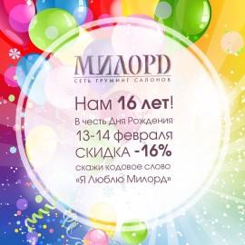 Только 13 и 14 февраля СКИДКА -16%